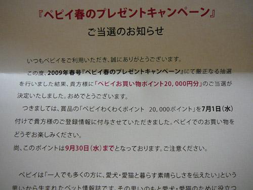 P1050614.JPG